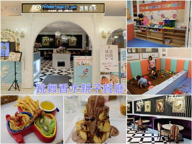 ▌板橋親子餐廳▌♥有兒童遊戲區的跳舞香水♥(板橋中山店)媽媽優雅享用貴婦下午茶、小朋友可以玩遊戲
