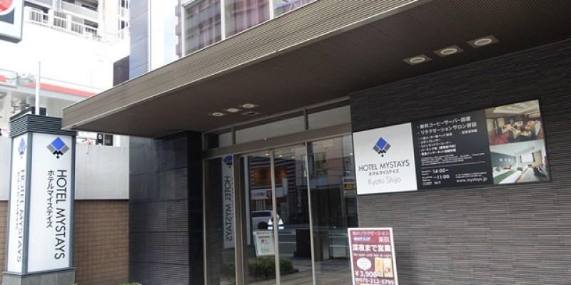 ▌京都住宿推薦▌♥Hotel MyStays Kyoto Shijo京都四條 ♥房間大、地鐵四條烏丸站步行約8分鐘、旁邊有24hr超市