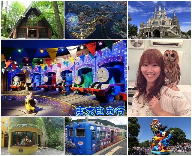 ▌東京自由行 ▌八天七夜東京自由行行程規劃♥輕井澤、橫濱、河口湖、東京迪士尼樂園