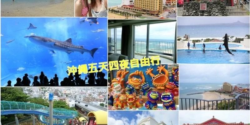 ▌2015沖繩自由行▌沖繩自駕♥五天四夜沖繩自由行行程分享♥景點、美食、購物、住宿全攻略