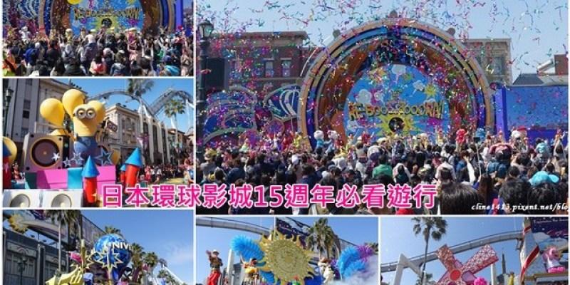 ▌日本環球影城▌15週年必看歡樂遊行♥Re-born Party、小小兵遊行♥日本環球影城戰利品分享