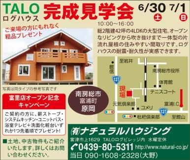 cl305_naturalhousing