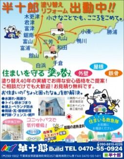 cl309_hanjuro
