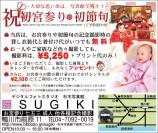 cl319_sugiki