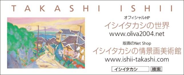cl321_ishiitakashi