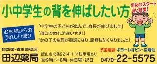 cl324_tanabeyakkyoku