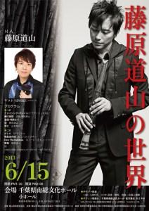 fujiwaradozan_poster