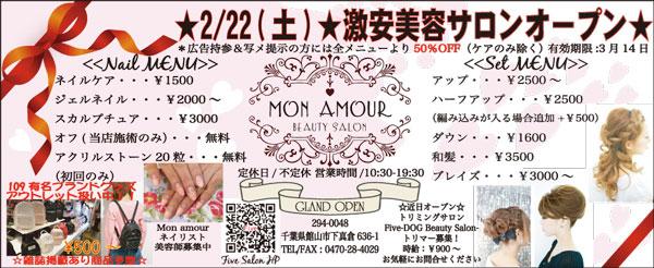 CL_343モナムール