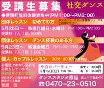 CL348_原宿ダンススクール