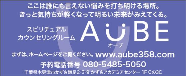 CL349_aube