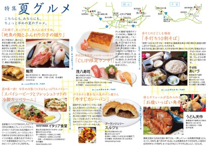 CL349_summer-gourmet