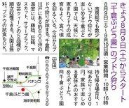 CL354_千倉ぶどう園