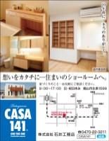 CL358_石井工務店