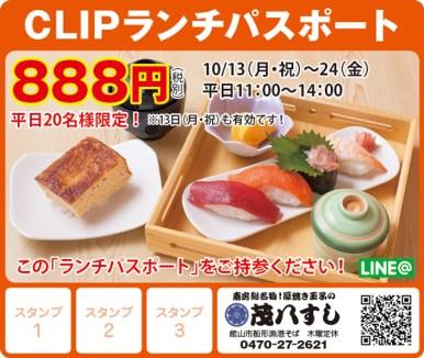 CL358_茂八すし