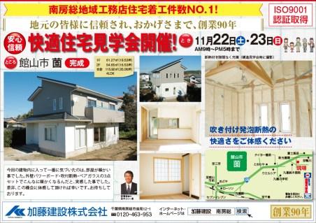CL361_加藤建設