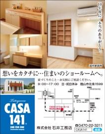 CL365_石井工務店
