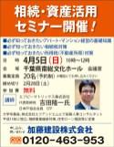 CL365_加藤建設セミナー