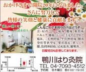 CL365_鴨川はり灸院
