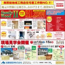 CL367_加藤建設