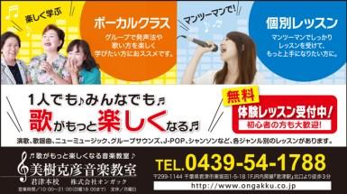 CL367_美樹克彦音楽教室