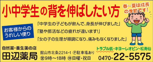 CL370_田辺薬局