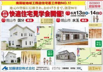 CL373_加藤建設