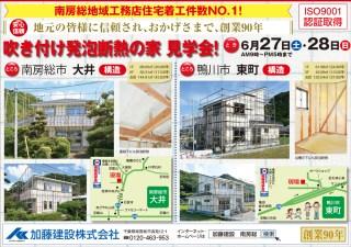 CL374_加藤建設