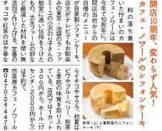 CL373_カフェノワール記事