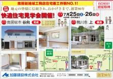 CL376_加藤建設