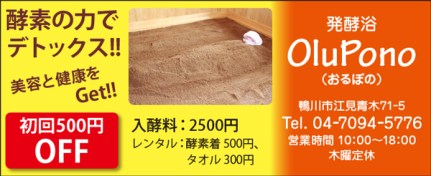CL375_OluPono