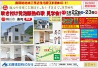 CL378_加藤建設