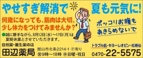 CL377_田辺薬局