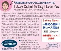 CL379_サビーネ