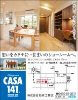 CL379_石井工務店