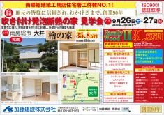 CL380_加藤建設