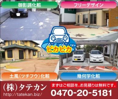CL381_タテカン広告
