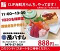 CL381_茂八すし