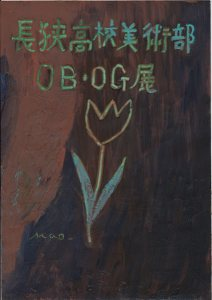nagasa_obog