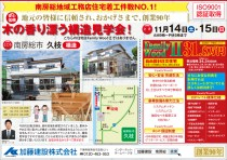 CLIP319加藤建設広告15コマ