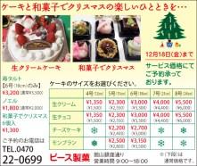 CL384ピース製菓