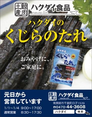CLIP386_ハクダイ食品