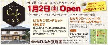 CLIP386_ひふみ養蜂園