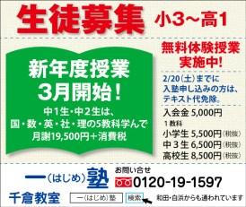 CL387_一塾