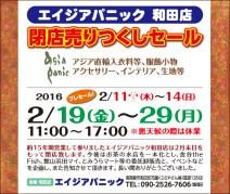 CLIP388_エイジアパニック和田店