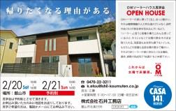 CL388_株式会社石井工務店