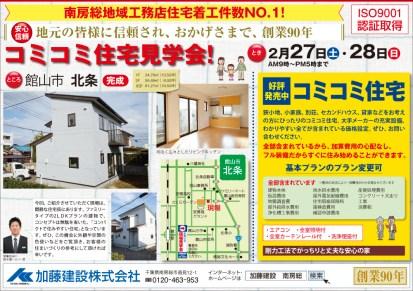 CLIP389_加藤建設
