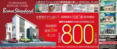 CL390_アイダ設計