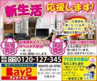 CL391_Bay2広告_2コマ