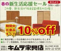 CLIP390_キムラ家具店