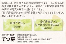 そばMAP_てつ房